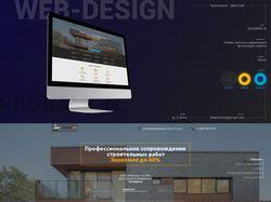 Дизайн главной страницы. Прорабкин
