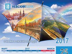 Фирменный календарь 2017
