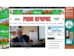 Новостной портал Рівне Вечірнє