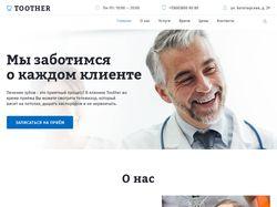 """Сайт для стоматологии """"Toother"""""""