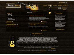 GuitarInfo