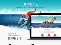 Дизайн сайта для Digital Агентства.