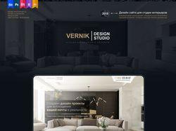 Дизайн сайта для студии интерьера и дизайна VERNIK