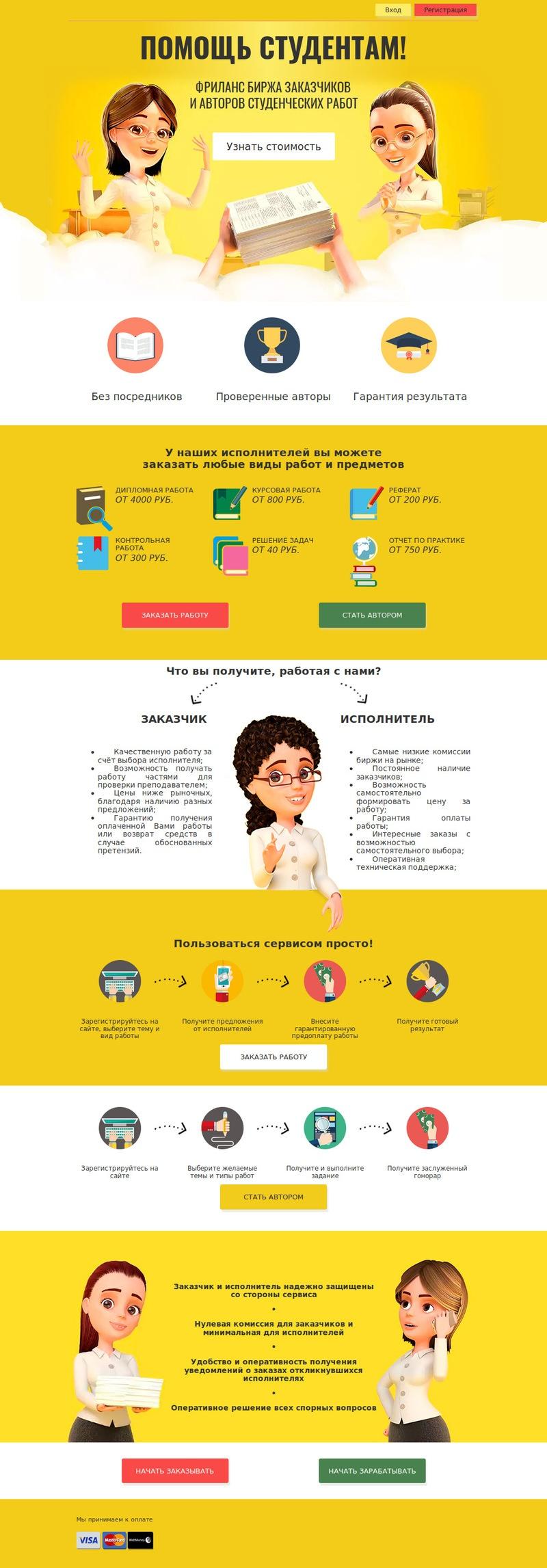Фриланс для детского сайта работа в харькове удаленный доступ