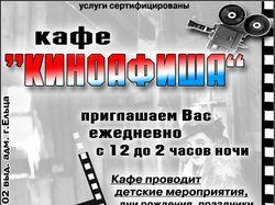 Реклама кафе в областном справочнике