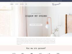 Салон Штор - Сайт визитка