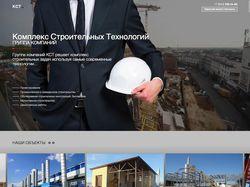Промо сайт строительной компании