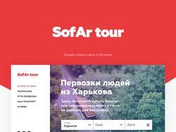 SofAr Tour | Logo + Site