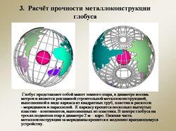 Расчёт прочности металлоконструкции глобуса