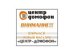 "Баннер магазина ""Центр Домофон"""