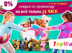 ToyWay 2