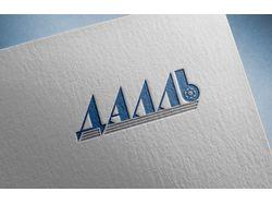 логотип для транспортной компании ДАЛЛЬ