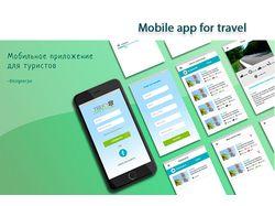 Дизайн мобильного приложения для туристов