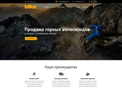 Bike Shop Online