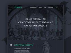 Редизайн онлайн-школы