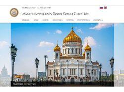 Сайт Экскурсионного бюро Храма Христа Спасителя