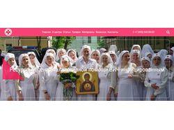Сайт Ресурсного Центра Паллиативной Помощи
