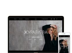 Катя Журавлева - персональный стилист