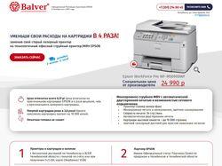 Сайт на LPgenerator http://printer-epson.balver.ru