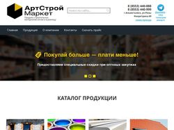 Сайт под ключ на CMS Bitrix  www.asm-alm.ru