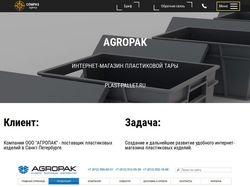 Интернет магазин пластиковых изделий