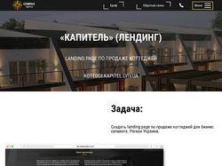 Landing page по продаже коттеджей