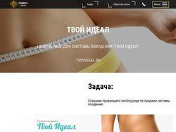 Лендинг по продаже системs похудения
