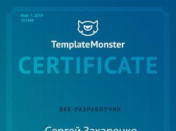 сертификат wordpress от template monster
