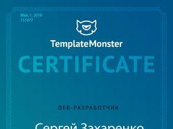 сертификат html, css от templatemonster