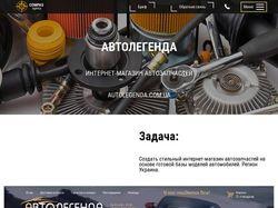 "Интернет-магазин авто запчастей ""Автолегенда"""