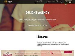 Сайт брачного агентства Delight Agency