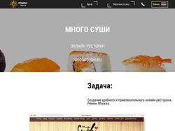 """Комплекс работ для онлайн-ресторана """"Много суши"""""""