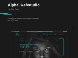 Landing Page для вебстудии