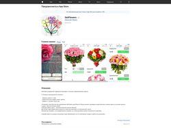 GetFlowers Приложение для IOS