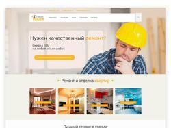 Сайт подрядчика