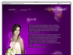 Дизайн для сайта mywedding.zp.ua
