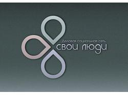 логотип ( Свои люди )