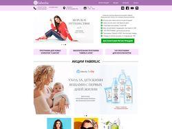 Рекламная страница продукции Faberlic