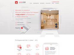 Антей-Строй - ремонт без проблем
