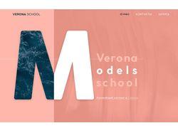 Модельная школа Verona