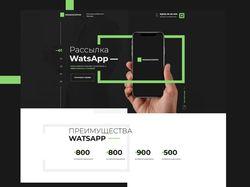 """Дизайн landing-page """"Рассылка WatsApp"""""""