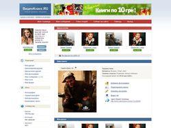 Верстка для портала videoklass.ru