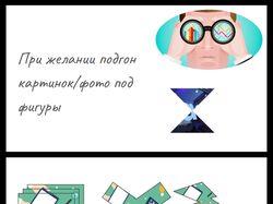 Работа с проектами,дизайн, презентации,баннеры