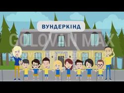 Створення анімаційного відео для дитячого табору