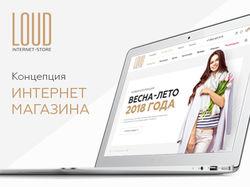 Концепция интернет-магазина