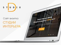 Сайт-визитка студии интерьера