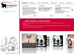 Сайт компании Elephant Games
