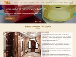 Сайт компании Zgoda