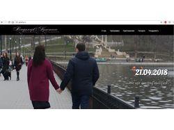Сайт на Wordpress. Свадебный сайт, приглашение.