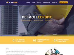 Отзывчивый сайт «Регион Сервис»
